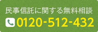 民事信託に関する無料相談 0120-976-328