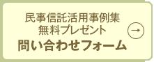 民事信託活用事例集無料プレゼント 問い合わせフォーム